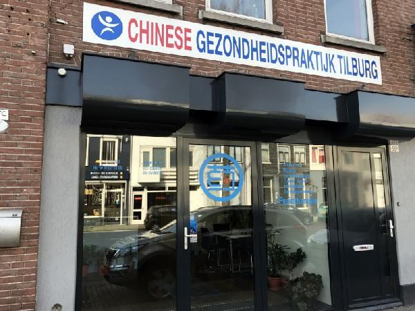 Gezondheidspraktijk ter overname in centrum Tilburg foto 1